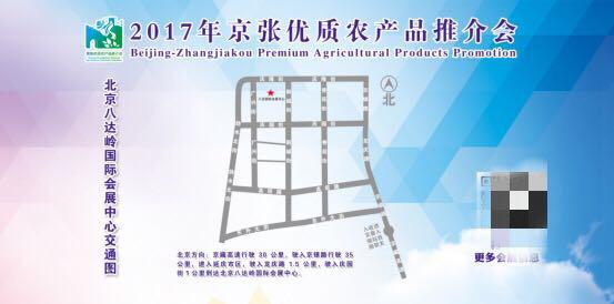 2018年京张优质农产品推介会即将召开