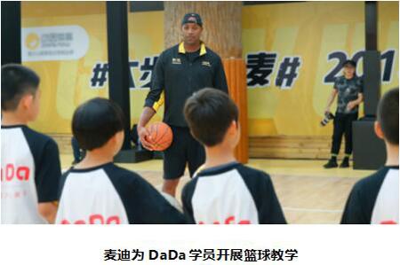动因体育篮球技术总监麦迪现身北京 为DaDa学员带来篮球运动课