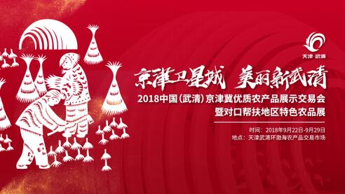 """喜迎中国农民丰收节 展现""""通武廊""""区域农业合作新面貌"""