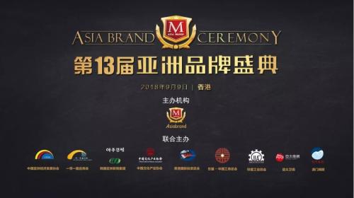 第13届亚洲品牌盛典在港开幕,安吉尔独占鳌头,闪耀全国!