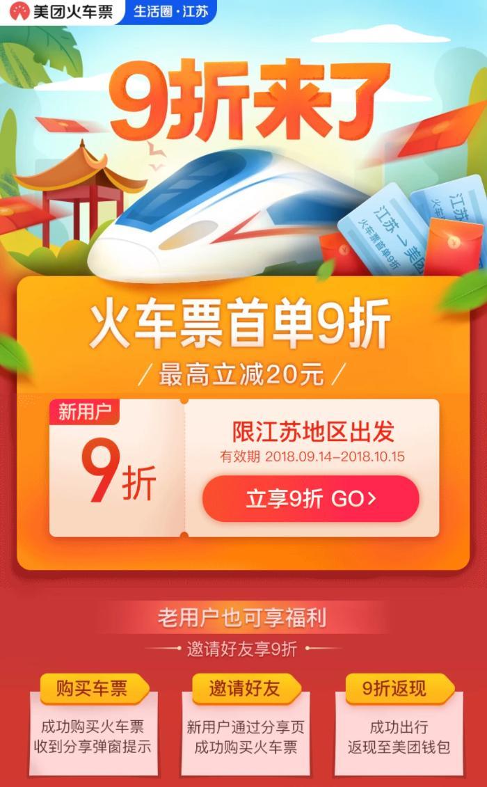"""中秋国庆出行""""一票难求"""",美团火车票""""抢票""""成功率最高可达96%"""