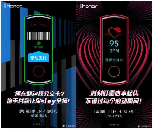 距彩屏荣耀手环4发布还有一天,多运动模式上演十项全能