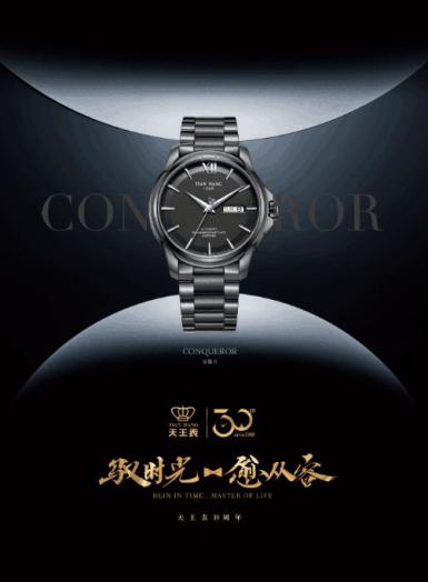天王表怎么样?创牌30年见证国内手表行业成长与蜕变