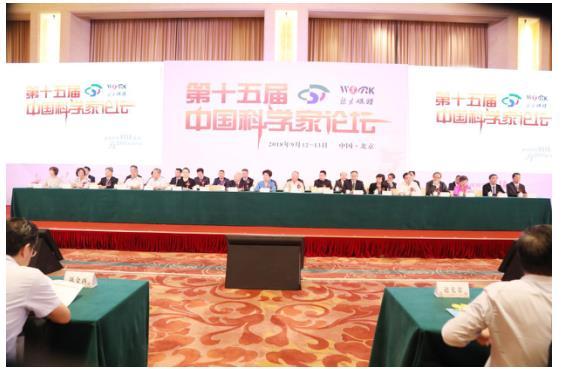 第十五届中国科学家论坛在京盛大召开 颐天健集团董事长兼总裁李铭豪受邀出席