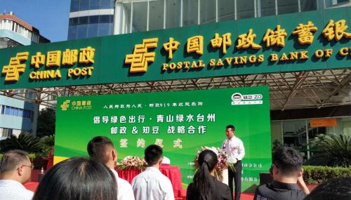 知豆汽车与中国邮政集团公司台州市分公司达成战略合作