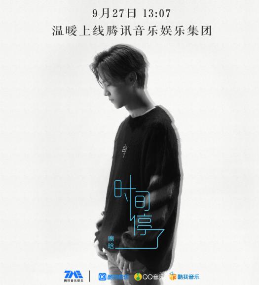 温暖声线诠释成长命题 鹿晗新曲《时间停了》上线腾讯音乐娱乐