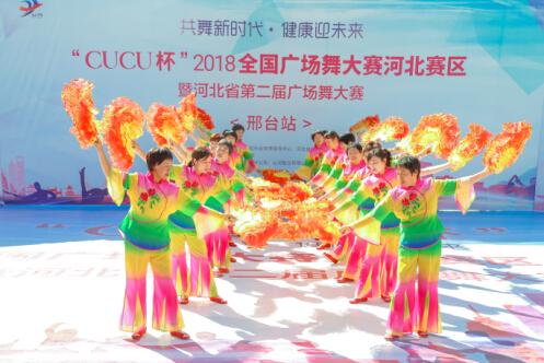 """""""CUCU杯""""2018年全国广场舞大赛(邢台)圆满结束"""