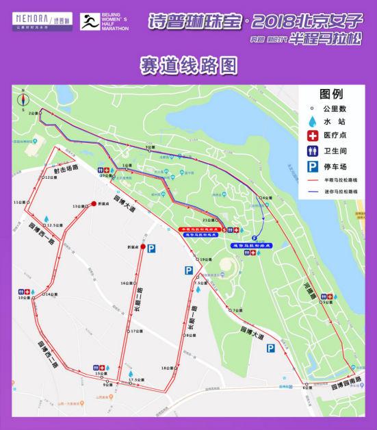10月开跑!诗普琳珠宝·2018北京女子半程马拉松赛事全攻略来袭