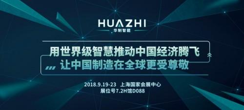 华制智能亮相2018上海工博会 成就中国智造新精彩