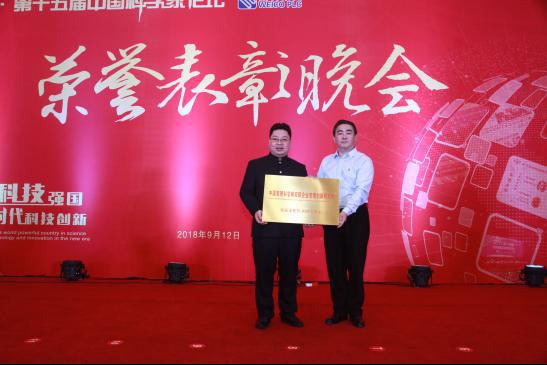第十五届中国科学家论坛在京盛大召开 易家文化董事长戚谦奉受邀出席载誉而归