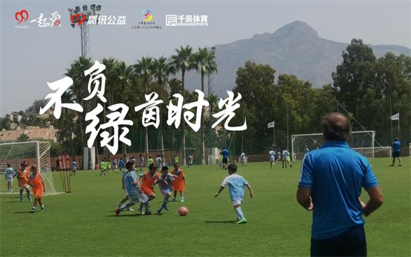 一带一路少年足球梦 千辰体育不负绿茵时光