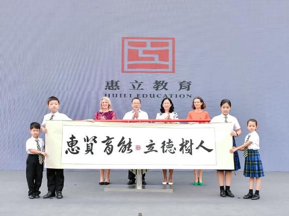 领航全人教育 架桥中西文化 惠立教育集团成立暨上海惠立学校隆重开校