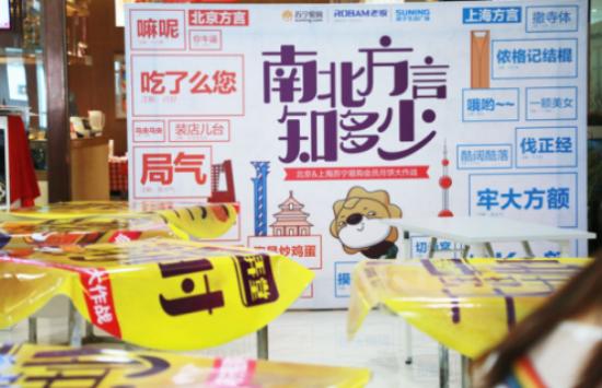 直径一米网红月饼落地苏宁门店