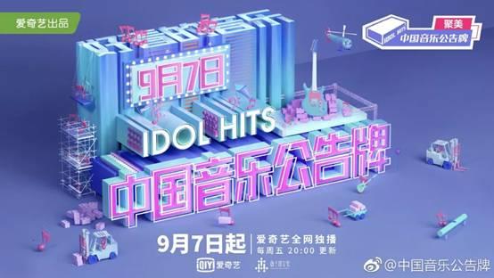 """爱奇艺""""真人秀+舞台""""网综模式再创新《中国音乐公告牌》还原音乐人打歌流程"""