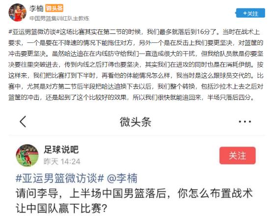 中国男篮做客今日头条微访谈 首谈夺冠背后的故事