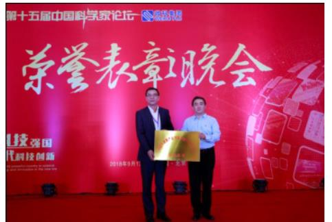 第十五届中国科学家论坛在京盛大召开 康奇(天津)生物技术股份有限公司斩获殊荣