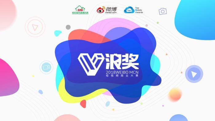 """V浪奖""重磅来袭,微博开启社会化营销新""视""界"