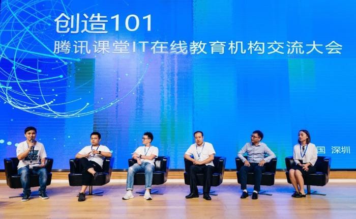 """腾讯课堂IT互联网在线教育机构大会召开,升级教育""""互联网+""""战略"""