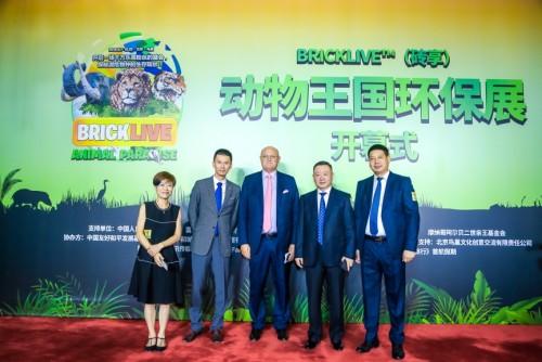 探索濒危动物现状 BRICKLIVE(砖享)动物王国环保展