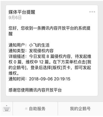 """腾讯企鹅号上线手机H5""""一键维权""""功能,开启移动维权时代"""