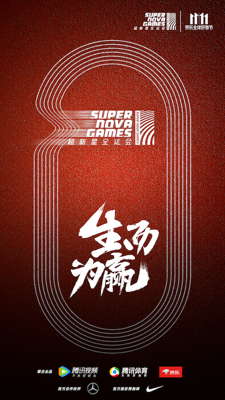 腾讯视频腾讯体育资源打通 《超新星全运会》重启青春动能