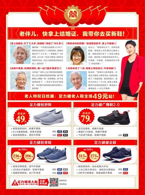 """足力健老人鞋 """"读懂""""老年人后的那一份关爱"""