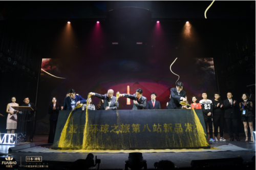 付爱宝环球之旅第八站 诺唯真·喜悦号冲绳游暨付爱宝新品发布会