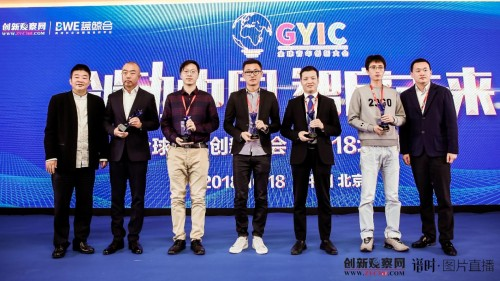 2018全球青年创新大会召开 顶呱呱荣获年度最佳企业服务商