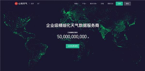 心知天气API累计调用超500亿次,发布国内首份气象数据服务报告
