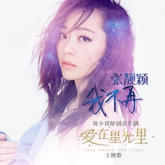 实力歌姬张靓颖献唱音乐剧,《我不再》酷狗首发横扫榜单