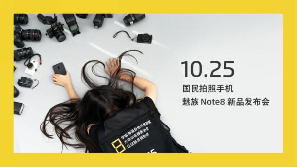 魅族Note8要当国民拍照手机 秘诀或在新镜头