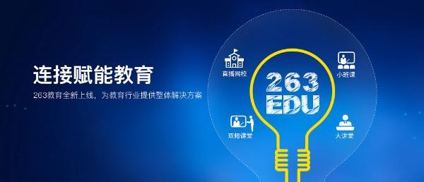 263教育:以直播网校加速布局中小学市场的步伐