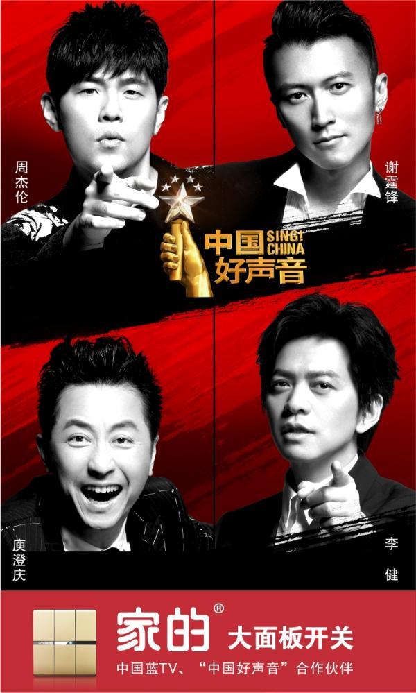 《中国好声音》圆满收官 家的开关与其合作愉快