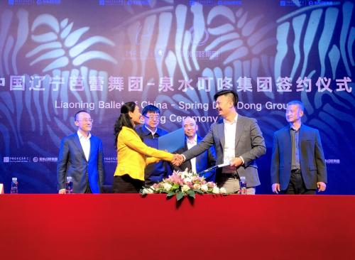泉水叮咚集团与辽宁芭蕾舞团战略合作签约仪式暨新闻发布会隆重举行