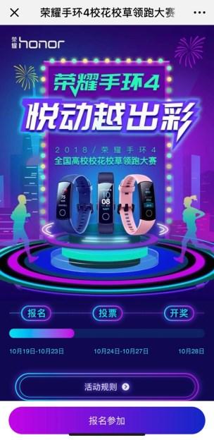 荣耀手环4强强联合悦动圈,2018校花校草领跑大赛正式启动