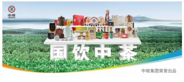 国饮中茶亮相全国糖酒会 开启茶行业新篇章
