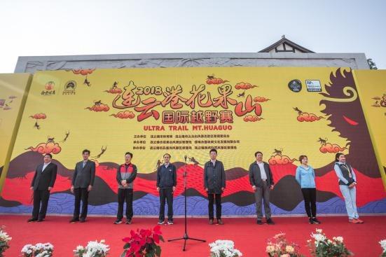 第二届(2018)连云港花果山国际越野赛圆满举办