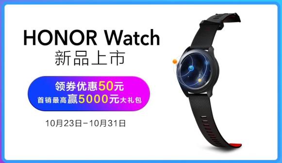 荣耀HONOR Watch满足你对智能手表的一切想象 轻薄长续航魔法今晚降临