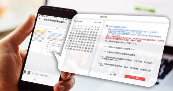 京东技术加持政采知识竞赛:手机一扫即答题 近40万人报名