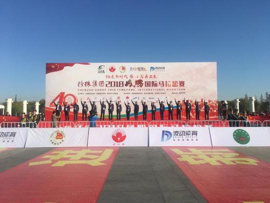 珍珠集团2018凤阳国际马拉松赛活力开跑  跑进新时代,小岗再出发