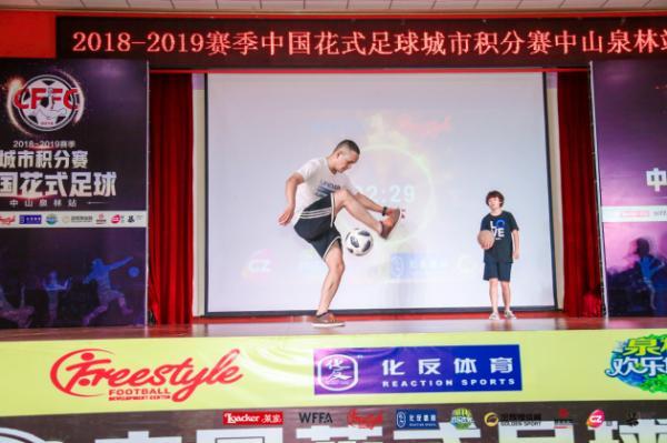 CFFC中国花式足球迎来新赛季!