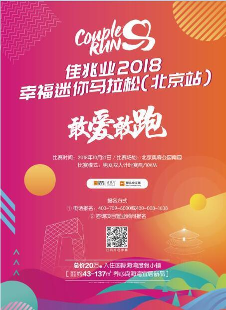 THE COUPLE RUN|佳兆业2018幸福迷你马拉松(北京站)即将开跑
