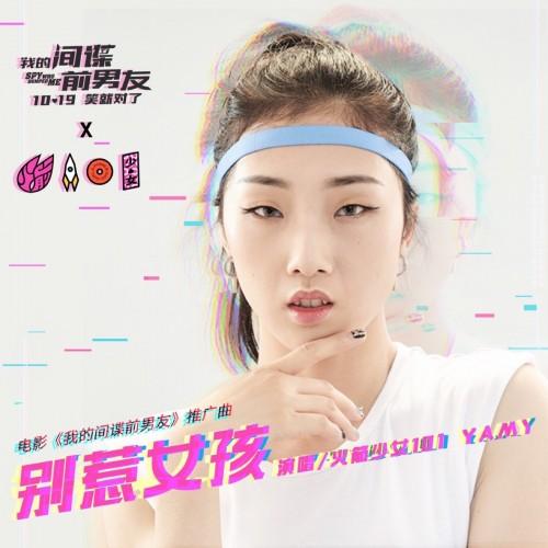 火箭少女101 Yamy新歌上线酷狗霸气诠释最强女子力!