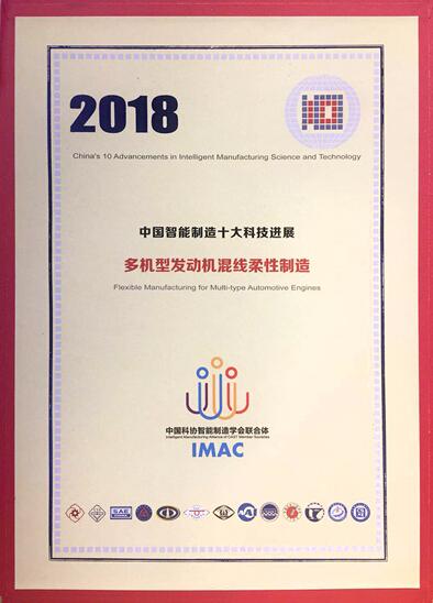 """智能驱动 科技赋能 宝沃汽车入选2018年度""""中国智能制造十大科技进展"""""""