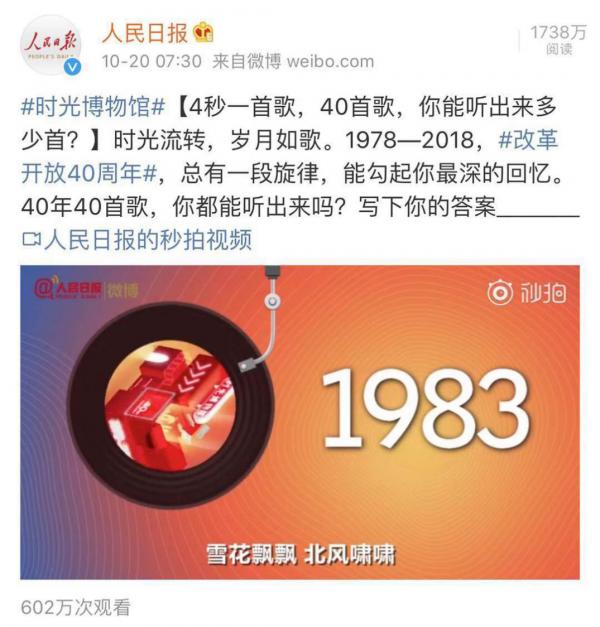 """人民日报新媒体再刷屏 四十年经典音乐引爆国人""""回忆杀"""""""