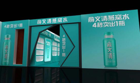 俞文清燕窝水颠覆传统饮料 亮相第99届全国糖酒商品交易会