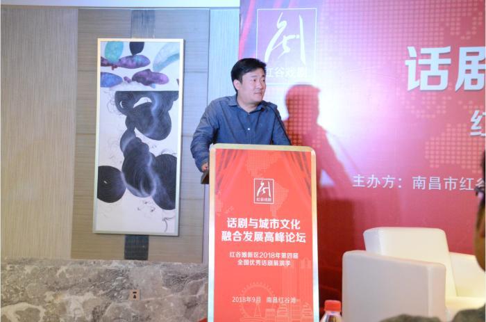 """""""话剧与城市文化融合发展高峰论坛""""在南昌举办"""