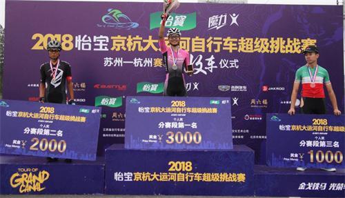 2018京杭大运河自行车超级挑战赛圆满收官,明年或将再升级