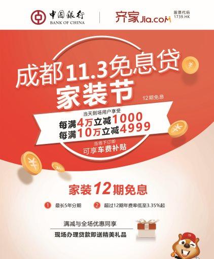 齐家网成都免息贷家装节11月3日开幕 12期免息贷