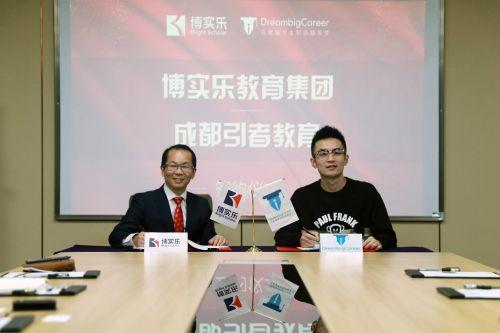 博实乐收购DreambigCareer(DBC职业梦),打通从基础教育到职前服务的全产业链条
